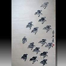 【 金王記拍寶網 】S1819 齊白石款 水墨小雞紋圖 手繪水墨書畫 老畫片一張 罕見 稀少