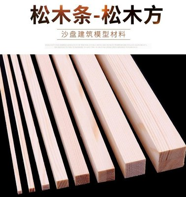 奇奇店-松木條松木方手工DIY建築模型材料樟子松小木條方形木條20-25釐米