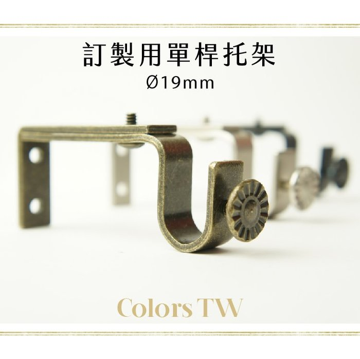 【訂製用 窗簾桿托架】 單桿托架 訂製專用 單件 7色【口徑對應19mm】-古銀色暫無庫存