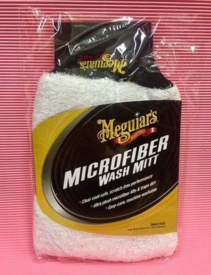 二個360元【油品味】Meguiar's 美光 MICROFIBER WASH MITT 洗車手套 X3002 汽車美容 高雄市