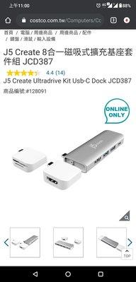COSTCO官網線上代購宅配免運~J5 Create 8合一磁吸式擴充基座套件組 JCD387