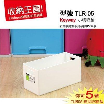發現新收納箱『Keyway你可5號收納盒(TLR05)』小物品置物盒:桌面或是抽屜收納,整齊一致,純白PP盒,質感佳。