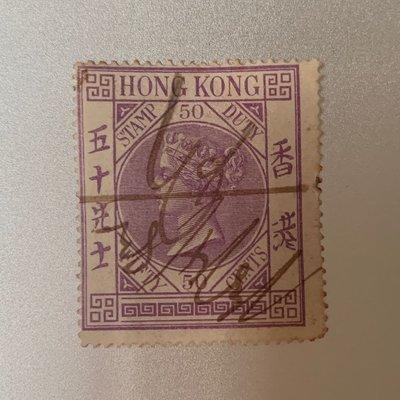 香港郵票 stamp duty 50 cents, watermark crown and cc