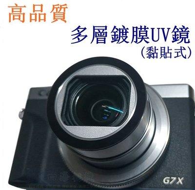 【高雄四海】現貨 Panasonic LX10 LX15 鏡頭貼 保護鏡 黏貼式UV鏡