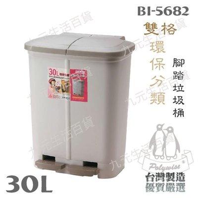 【九元 】翰庭 BI-5682 雙格環保分類腳踏垃圾桶 30L 二分類垃圾桶 分類垃圾桶 製