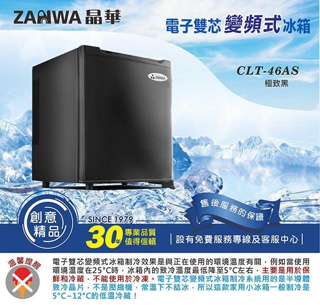 ZANWA 晶華 CLT-46AS 超靜音 電子雙芯變頻式 冷藏箱/冰箱 46公升