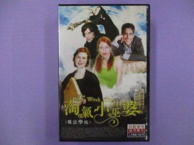 【大謙】《 淘氣小巫婆之魔法學校第四系列 The Worst Witch 》台灣正版二手VCD