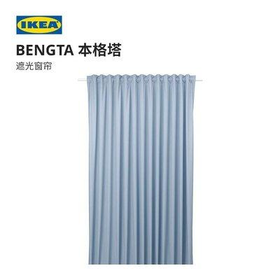 【熱賣下殺價】 北歐風新款IKEA宜家BENGTA本格塔遮光窗簾臥室 【全館免運】