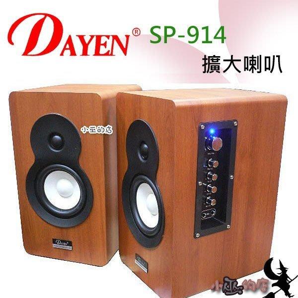 「小巫的店」實體店面*(SP-914)Dayen 擴大喇叭‥可連接個人電腦、DVD (外觀有瑕疵 福利品)
