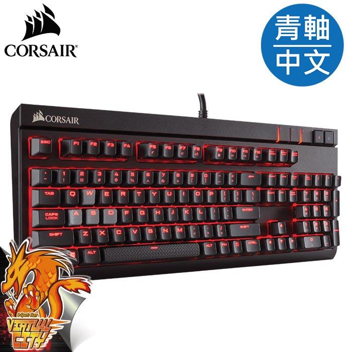 【桃園-虛擬城市】海盜船 Corsair STRAFE 機械電競鍵盤 青軸中文版