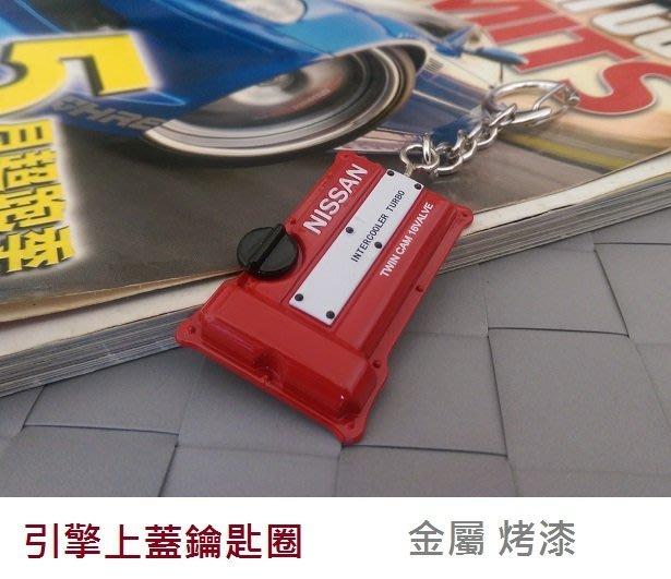 引擎上蓋鑰匙圈 NISSAN X~TRAIL TEANA SENTRA TIIDA 4D
