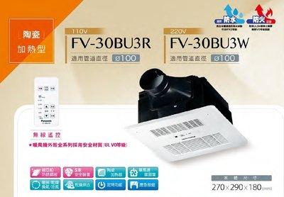 Panasonic 國際牌 FV-30BU3W(220V) 陶瓷加熱系列 暖風機 無線遙控