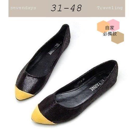 大尺碼女鞋小尺碼女鞋雙色前緣獨特拼接設計尖頭娃娃鞋平底鞋女鞋黑色(31-48)現貨#七日旅行