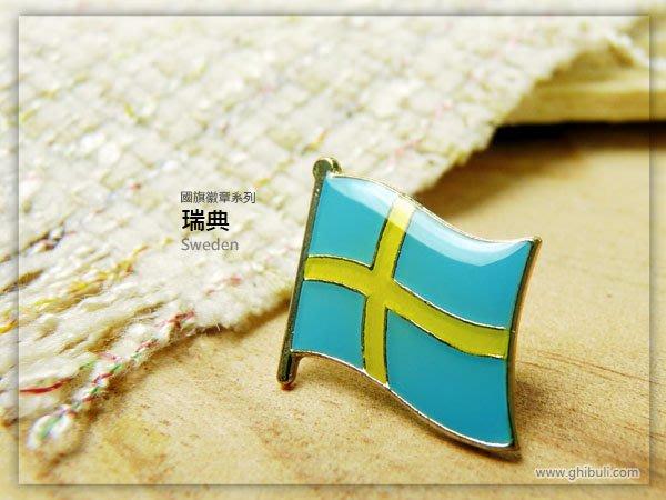 【衝浪小胖】瑞典國旗徽章/胸章/勳章/別針/獎章/200國可選購蒐集