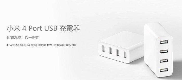 【Smile 3C】代購 官方正品 台灣保固 小米4孔USB充電器