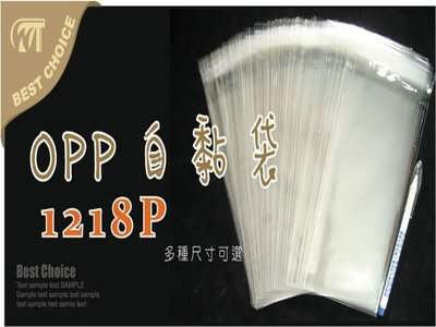 含稅【OPP自粘袋 1218P】面膜.卡片.相片適用-另有多尺寸自黏袋.包裝材料