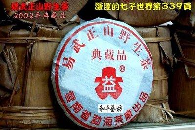 《和平藝坊》勐海茶廠~02年易武正山普洱茶野生茶(金帶典藏品)~6680起