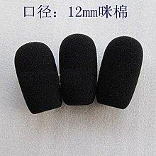 海綿套 麥克風套 12mm鵝頸話筒棉 鵝頸會議話筒棉 麥克棉 會議話筒套 長50mm