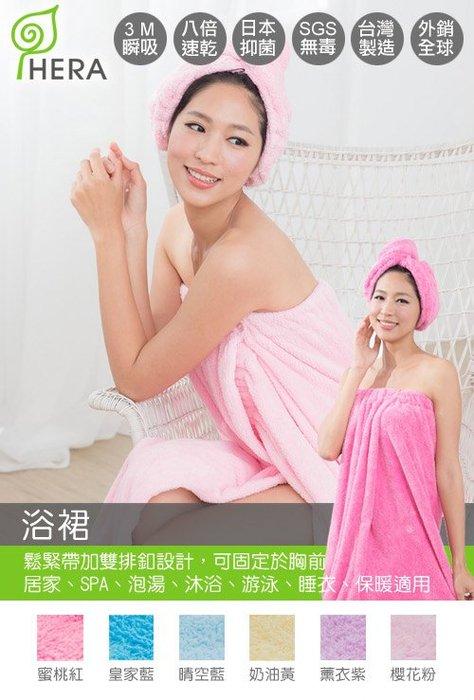 HERA 3M專利瞬吸快乾抗菌超柔纖 浴裙 150*90cm 浴巾 毛巾 浴室用品/多件優惠☆溫溫老闆☆