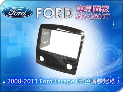 九九汽車音響【FORD】2008-2011 Ford Escape (黑色鋼琴烤漆 )