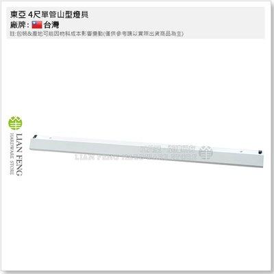 【工具屋】*含稅* 東亞 4尺單管山型燈具 吸頂 LTS-4143XAA 附燈管 LED T8 吸頂燈具組 20W