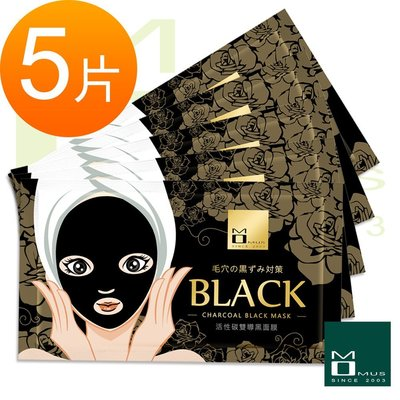 MOMUS 活性碳雙導黑面膜。袋裝5片。天然植棉 X 活性碳纖維。吸出黑!注入白!吸附淨化.調理.淨白保濕。炭黑原色