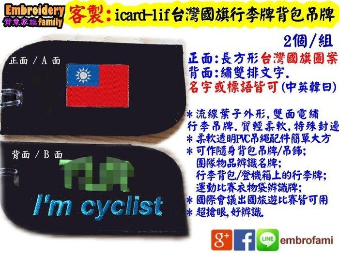 客製 icard-Lif行李牌/登機箱吊牌(台灣國旗專用:1組=2個不同的名字)+國旗布章x2pcs!