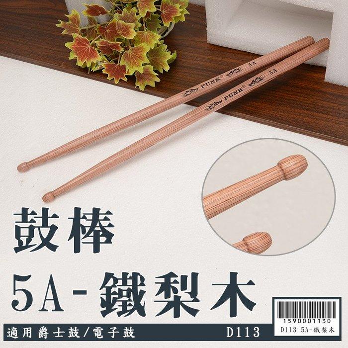 【嘟嘟牛奶糖】爵士鼓棒 5A-鐵梨木 鼓錘 鼓槌 演出鼓棒 棒鼓 木質鼓棒 D113