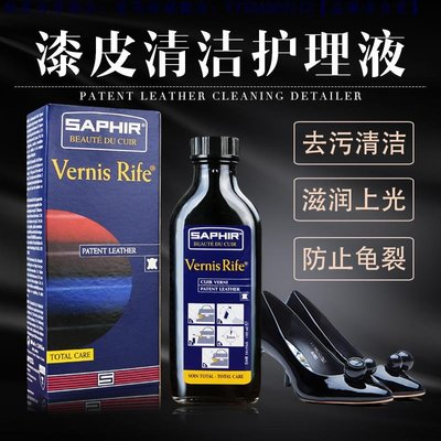 【AMAS】-原裝法國進口Vernis Rife 漆皮清潔護理液 皮革護理去污