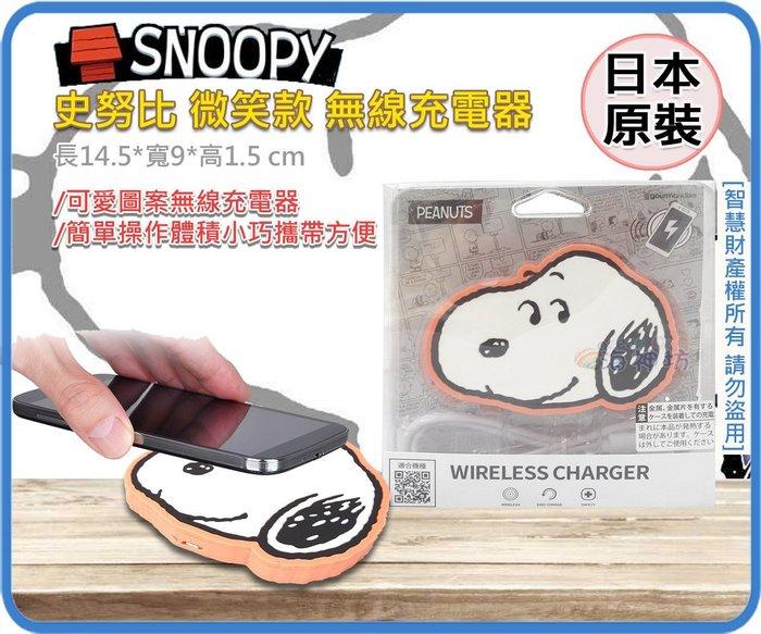 =海神坊=日本原裝空運 SNOOPY 史努比 微笑款 iPhone 無線充電器 充電盤 手機感應充電座 4入3300免運