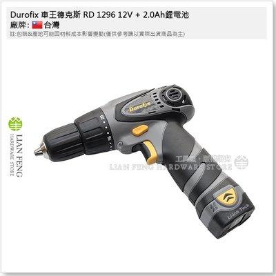 【工具屋】*含稅* Durofix 車王德克斯 RD 1296 12V + 2.0Ah鋰電池 電鑽起子機 20段扭力調整