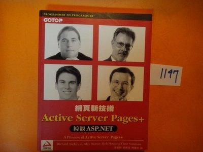 【愛悅二手書坊 14-12】   網頁新技術 Active Server Pages+ 綜觀ASP.NET     碁峰