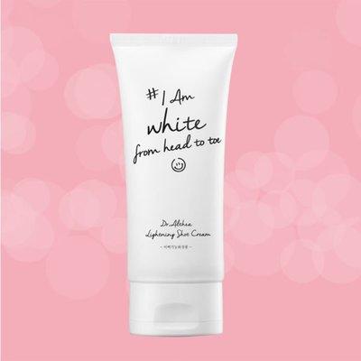 韓國皮膚科 Dr.Althea 身體乳身體嫩白霜(120ml)【庫奇小舖】