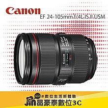 Canon EF 24-105mm f/4L IS II USM 鏡頭 晶豪野3C  拆鏡 白盒 公司貨