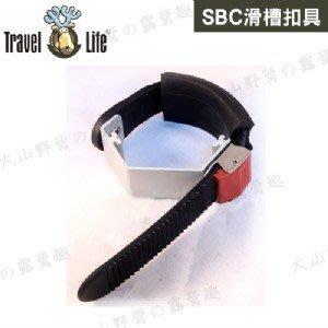【大山野營】Travel Life 快克 攜車架滑槽扣具 適用 SBC-902/SBC-05/SBC-900/S