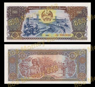 寮國1988年版500基普Kip紙鈔1張。------(外鈔收藏-老撾)