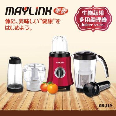 【免運費】MAYLINK美菱 多用生機蔬果調理果汁機(GS-319)