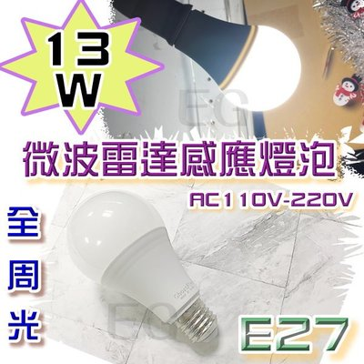 F1C56 E27 13W LED 微波雷達感應照明燈泡 白光照明燈 壁燈 無暗角發光 E27塑膠燈泡 球型燈 感應節能