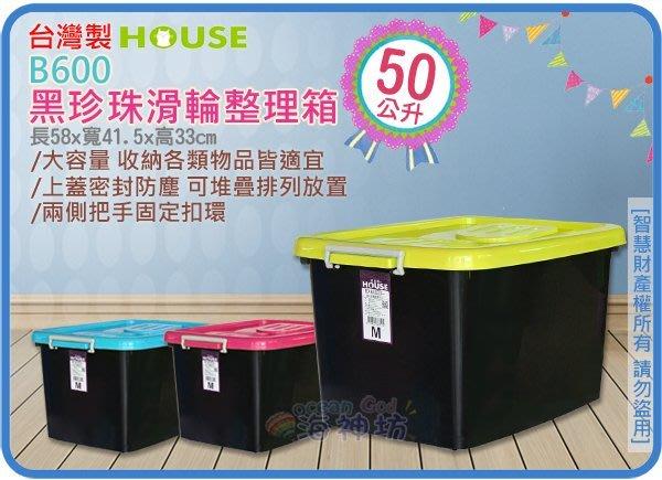 =海神坊=台灣製 B600 黑珍珠 滑輪整理箱 加厚型置物箱 掀蓋式收納箱 分類箱 附蓋 50L 10入1600元免運