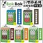 *WANG*BokBok《巨型棒系列 》20入/ 盒 五種...