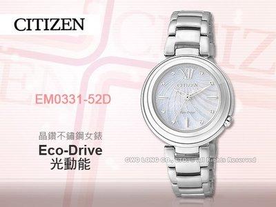 CASIO 手錶專賣店 國隆 CITIZEN星辰 EM0331-52D 光動能 晶鑽 珍珠貝面盤 不鏽鋼指針女錶 開發票