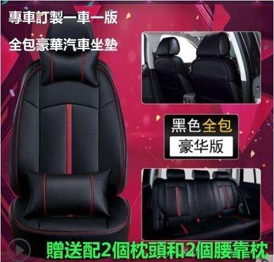 專車訂製汽車坐墊Sub新aru 速霸陸Fo新rester Ou新tback XV  Impreza Legacy 座椅椅套座墊y