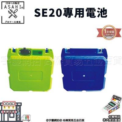 ㊣宇慶S舖㊣ 可刷卡分期 日本ASAHI SE20(專用鋰電池) 無碳刷鋰電割草機 割草機/修草機/電動割草機 超越東林
