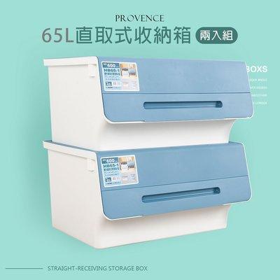 *鐵架小舖*65L 普羅旺可自由堆疊直取式收納箱【兩入】掀蓋式 塑膠箱 衣物收納 收納櫃 堆疊箱 置物箱 HB65