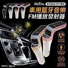 aibo 車用藍牙音樂FM播放發射器/免持通話/MP3播放/OO-50WG7 (T)