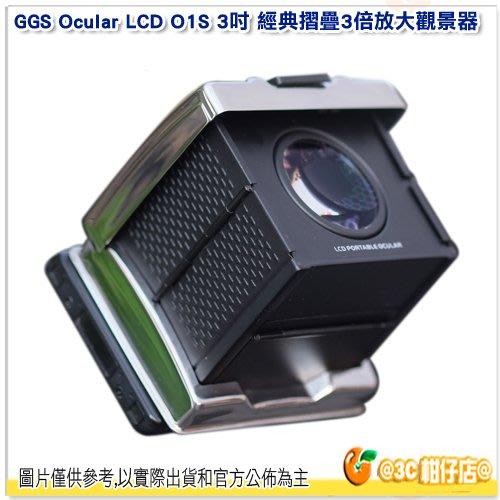 附護目鏡 GGS Ocular LCD O1S 3吋經典摺疊3倍放大觀景器 公司貨 適 OLYMPUS EM10 III