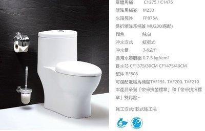 CAESARG凱撒省水馬桶CF1375/1475/水電材料/房屋修繕/裝潢/衛浴/電燈/臉盆