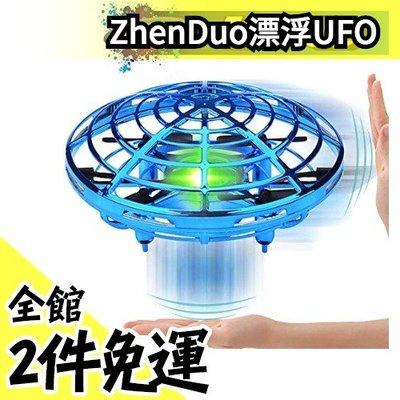 日本原裝 ZhenDuo 漂浮UFO 智能感應飛行器 紅外線避障 無遙控器 耐摔玩具魔術道具 懸浮飛碟【水貨碼頭】