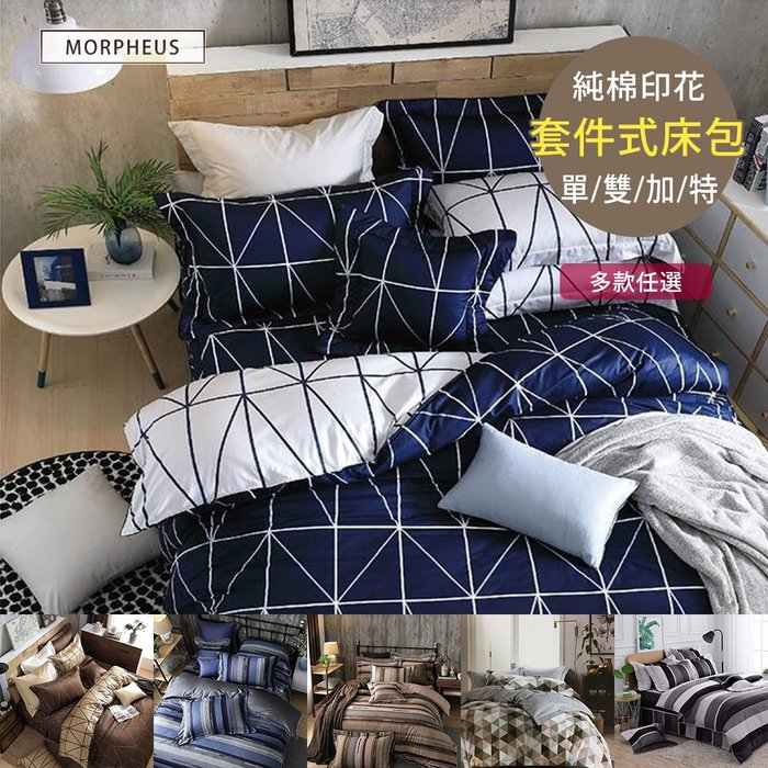 【新品床包】芙爾洛拉 采風純棉特大薄被四件式床包 - (雙人特大-7X6.2尺,多款任選) 市售3599