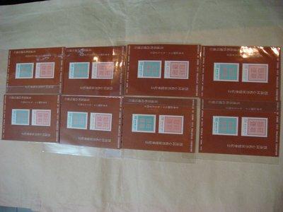 民國六十一年,四海同心郵票展覽會紀念小全張,8全。